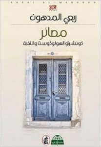 Cover of the novel Destinies: Concerto of the Holocaust and the Nakba by Rabai al-Madhoun