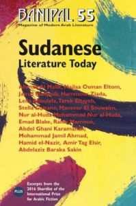 Issue 55 of Banipal, focused on Sudanese literature today